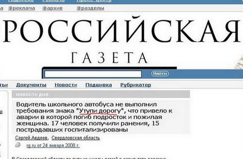 1330332397_prikoli_iz_gazet_02