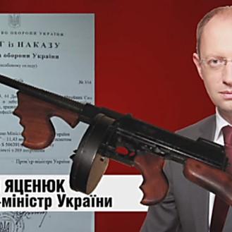 Яценюк вооружился до зубов наградным оружием