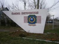 Каменка-Днепровская щит