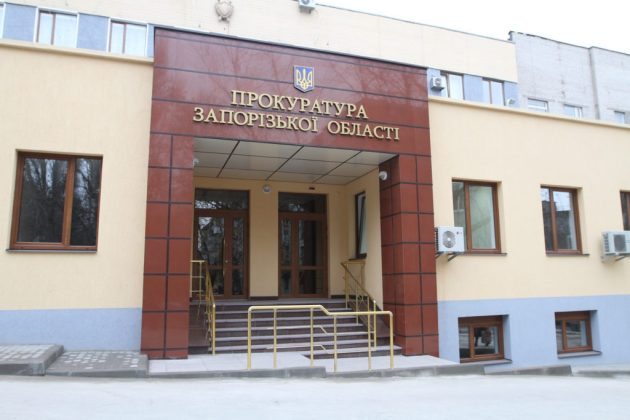 прокуратура Запорожской области офис