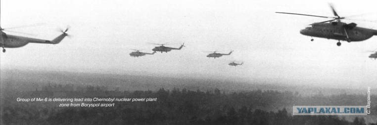 Группа Ми-6 доставляет в зону ЧАЭС груз свинца из аэропорта Борисполь. 1986 г.